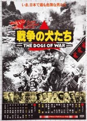 「戦争の犬たち」 ( 映画レビュー ) - 夜影座 - …